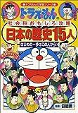 ドラえもんの社会科おもしろ攻略 日本の歴史15人 (ドラえもんの学習シリーズ)
