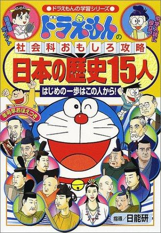 ドラえもんの社会科おもしろ攻略 日本の歴史15人 (ドラえもんの学習シリーズ)の詳細を見る