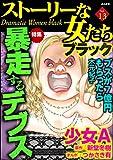 ストーリーな女たち ブラック Vol.13 暴走するデブス [雑誌]
