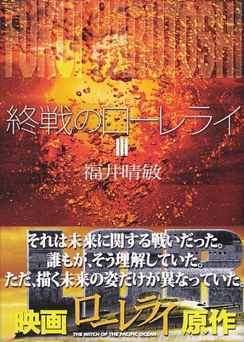 終戦のローレライ(3) (講談社文庫)の詳細を見る
