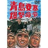 青島要塞爆撃命令 [DVD]