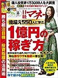 日経マネー 2018年8月号 [雑誌]