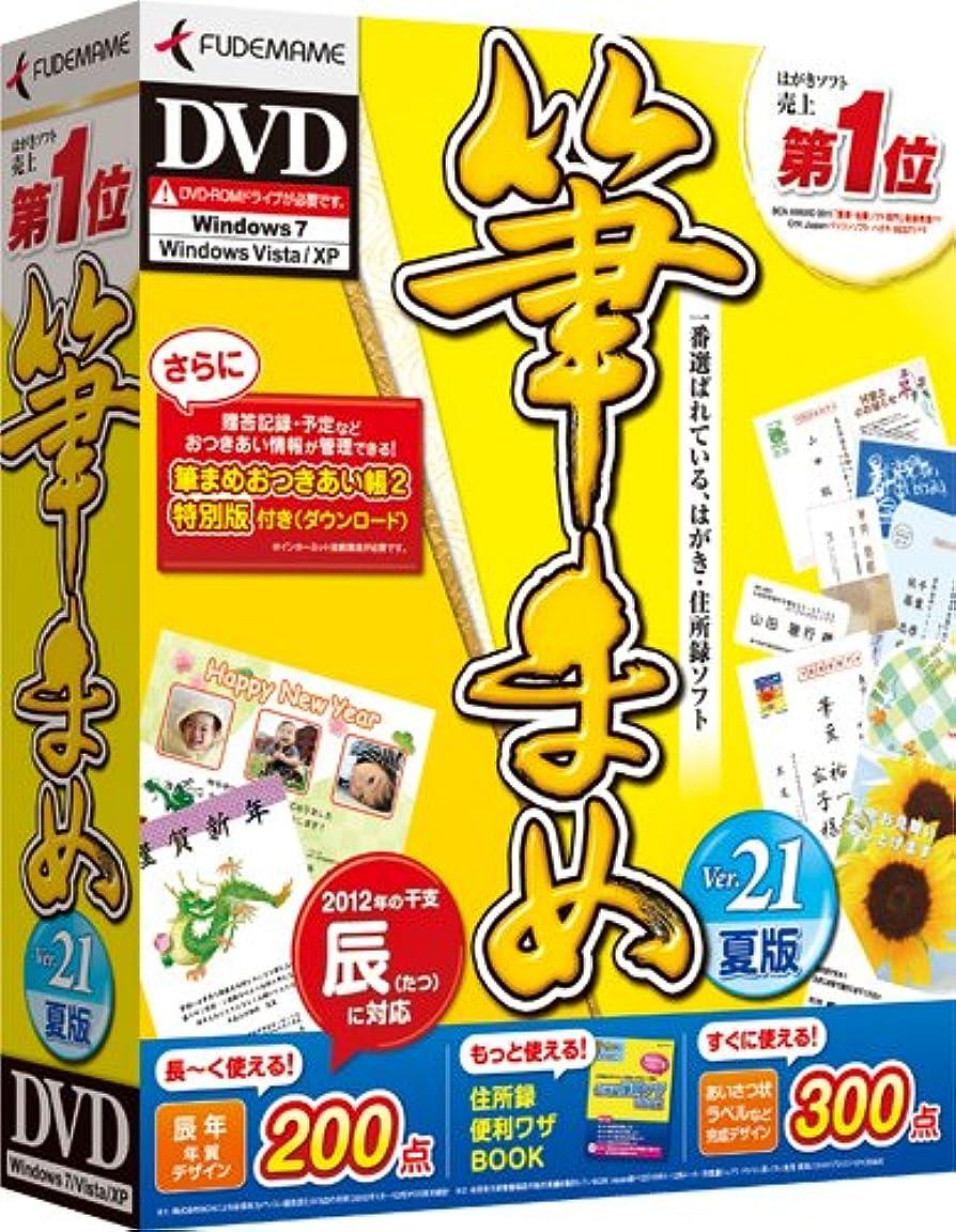 初期貸すせがむ筆まめVer.21夏版DVD