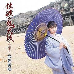 岩佐美咲「大阪ラプソディー」のCDジャケット
