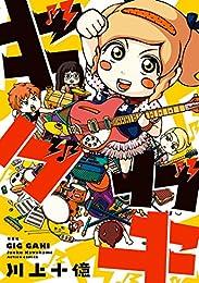 ギグガキ (アクションコミックス)