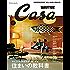 Casa BRUTUS (カーサ ブルータス) 2016年 11月号 [ライフスタイルの天才たちに学ぶ 美しい「住まい」の教科書【200号記念号】] [雑誌]