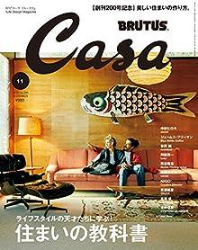 [雑誌] Casa BRUTUS (カーサ ブルータス) 2016年11月号