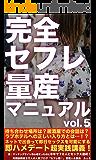 完全セフレ量産マニュアル vol.5: マッチングアプリ女子と即日セックスを可能にするリアルデート編
