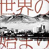 リダイヤル feat.岡崎体育 〜BASIN TECHNO ver.〜