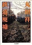 鉄道廃墟 (ちくま文庫)
