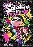Splatoon イカすキッズ4コマフェス 1 (てんとう虫コミックススペシャル)