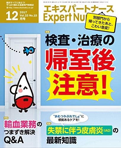 """エキスパートナース 2017年 12月号 [雑誌]検査・治療の""""帰室後注意!"""