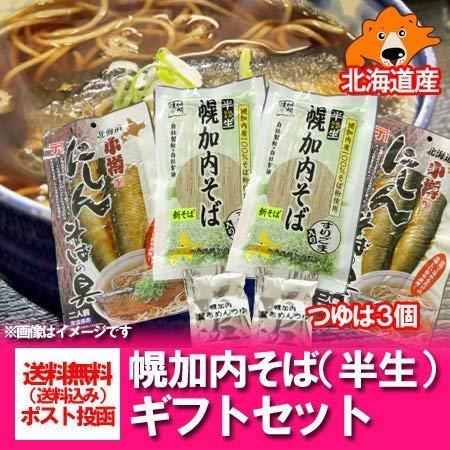 北海道 そば ギフト 幌加内 半生 蕎麦 (すりごま入り) 240g×2袋 (つゆ・にしん蕎麦の具 セット) 送料無料