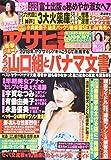 週刊アサヒ芸能 2016年 6/9 号 [雑誌]
