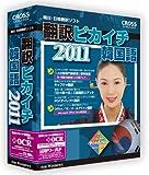 翻訳ピカイチ 韓国語 2011 + OCR