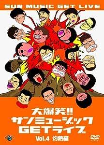 大爆笑!サンミュージックGETライブ Vol.4「灼熱」編 [DVD]