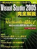 Visual Studio 2005完全解説—Microsoft次世代開発ツールのすべて (アスキームック)