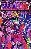 マジシャン探偵A(エース) 第7巻 (コミックボンボン)