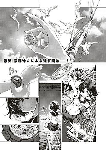 乙姫ダイバー (comicエグゼ)