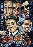 日本統一11[DVD]