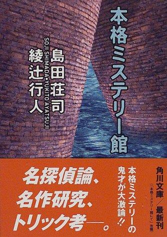 本格ミステリー館 (角川文庫)の詳細を見る