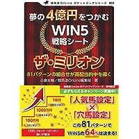 夢の4億円をつかむ WIN5 戦略シート ザ・ミリオン (競馬道OnLine ポケットブックシリーズ)