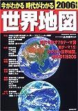 今がわかる時代がわかる世界地図 (2006年版) (Seibido mook)