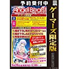 Angel Beats! -1st beat- ゲーマーズ限定版 初回7大特典付【予約特典:ガルデモ未公開シングルCD「Million Star」/Na-Ga描き下ろし色紙】