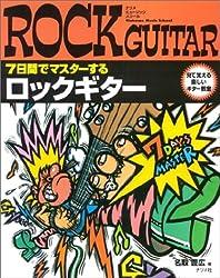 7日間でマスターする ロックギター (ナツメ・ミュージックスクール)
