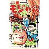 モジャ公 1 (サンコミックス)