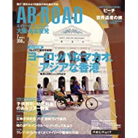 AB・ROAD WEST (エービーロード ウエスト) 2006年 07月号 [雑誌]
