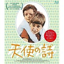 天使の詩 《IVC 25th ベストバリューコレクション》 [Blu-ray]