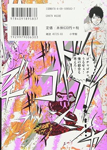 闇金ウシジマくん外伝 肉蝮伝説 1 (ビッグコミックススペシャル)