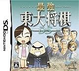 「最強 東大将棋DS」の画像