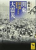 関東大震災 消防・医療・ボランティアから検証する (講談社学術文庫)