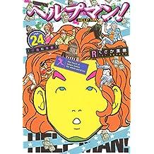 ヘルプマン!(24) (イブニングコミックス)