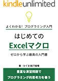 Excelマクロ(VBA) 最高の入門書: ITのプロが本気で考えた!プログラミング的思考力を養う入門講座