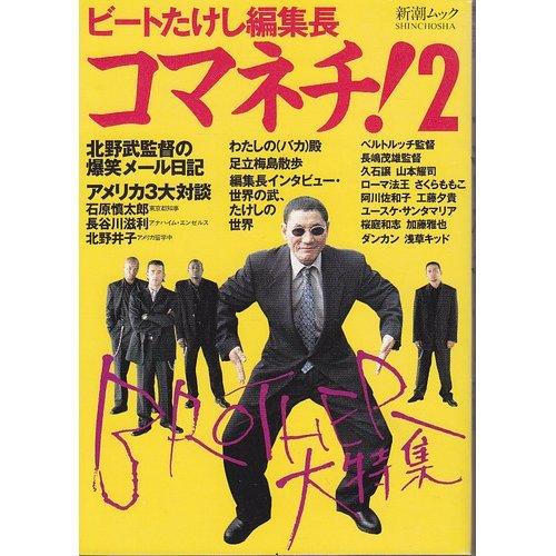 コマネチ! (2) (新潮ムック)