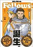 コミックビーム Fellows! Vol.1 (ビームコミックス)