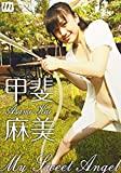 甲斐麻美 MY SWEET ANGEL [DVD]
