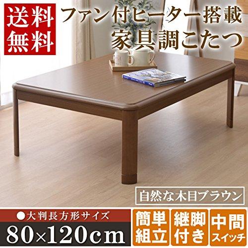 【11月下旬入荷予定】長方形 こたつ台「家具調木製こたつ台」【IT-tm】《西濃》サイズ:80×120cmダークブラウン(#9808709) こたつテーブル こたつ本体 木目