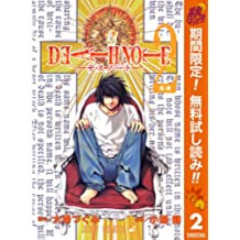 DEATH NOTE モノクロ版【期間限定無料】 2 (ジャンプコミックスDIGITAL)