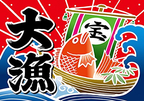 のぼり屋工房 ☆E大漁旗 19953 大漁 宝船
