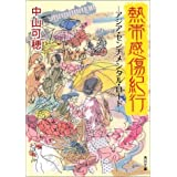 熱帯感傷紀行―アジア・センチメンタル・ロード (角川文庫)