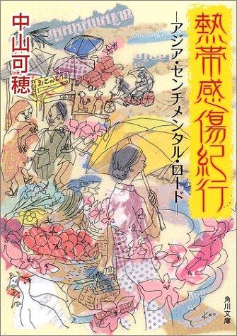 熱帯感傷紀行―アジア・センチメンタル・ロード (角川文庫)の詳細を見る
