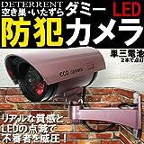 【パープル】防犯用CCDダミーカメラ