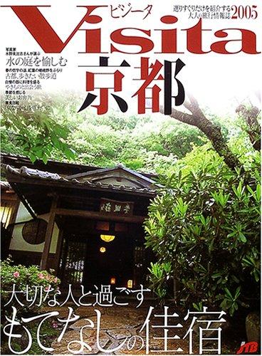 Visita京都 (2005) (JTBのMOOK)