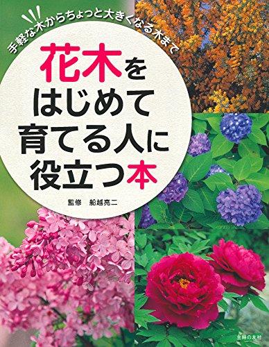 花木をはじめて育てる人に役立つ本