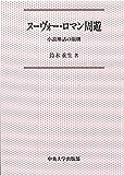 ヌーヴォー・ロマン周遊―小説神話の崩壊 (中央大学学術図書)