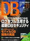 DB Magazine (マガジン) 2006年 11月号 [雑誌]